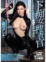 [CJOD-104] The Slutty Female Detective The Teasing & Furious Ejaculatory Torture Technique Edition Anna Morikawa