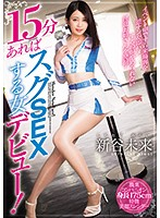 CJOD-210 If You Have 15 Minutes, You Will Debut SEX! Mirai Shintani