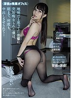 CJOD-263 [Midnight Overtime Office] I Was Suddenly Filthy By A Junior (Mr. Kururugi) Who Thought It Was Sober, And I Was Made To Vaginal Cum Shot Many Times Until Morning … Aoi Kururugi