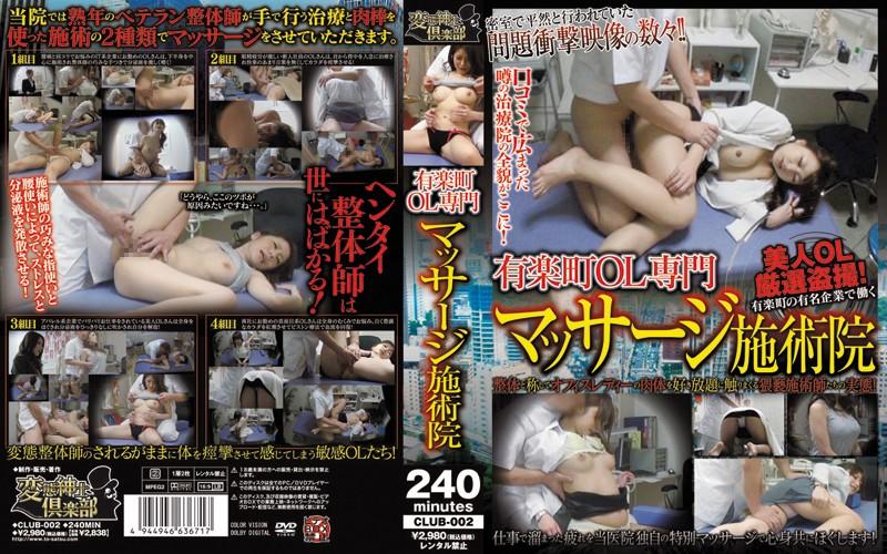 CLUB-002 OL professional massage practitioner hospital Yurakucho