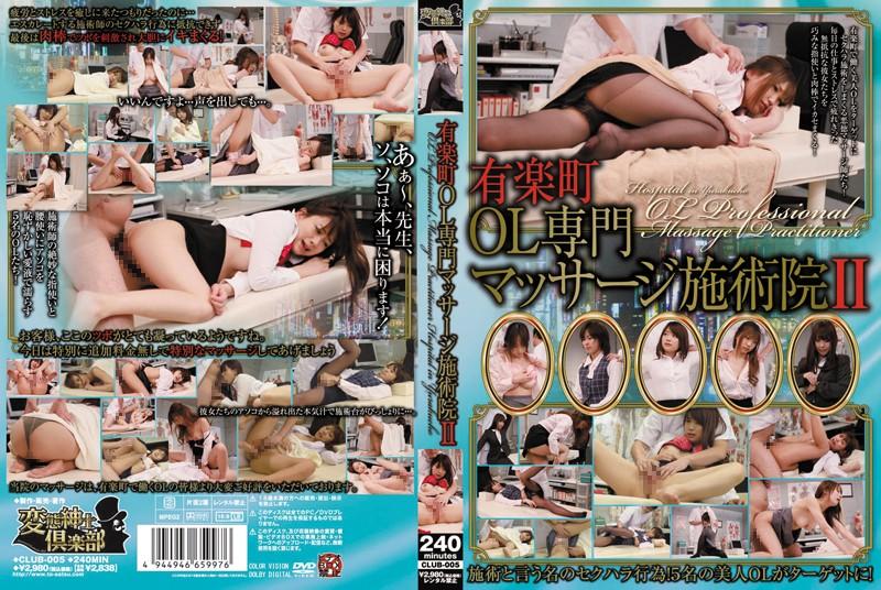 CLUB-005 OL Professional Massage Practitioner II Institute Yurakucho