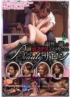 CLUB-033 Beauty Salon In Ginza Hostess Uruwashiki Becoming Stupid