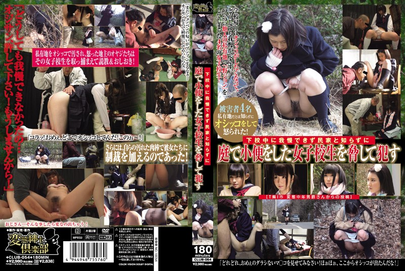 CLUB-054 Commit To Intimidate The School Girls Had A Piss In The Garden Without Knowing The House Can Not Be Put Up With From School During