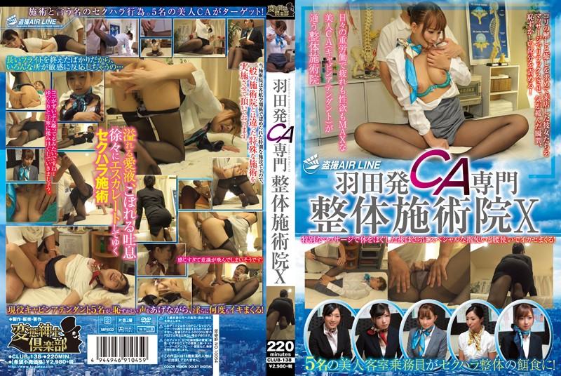 CLUB-138 Haneda CA Professional Bodywork Practitioner Institute X