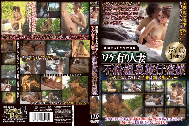CLUB-141 Hot Spring Trip With A Troubled Married Woman