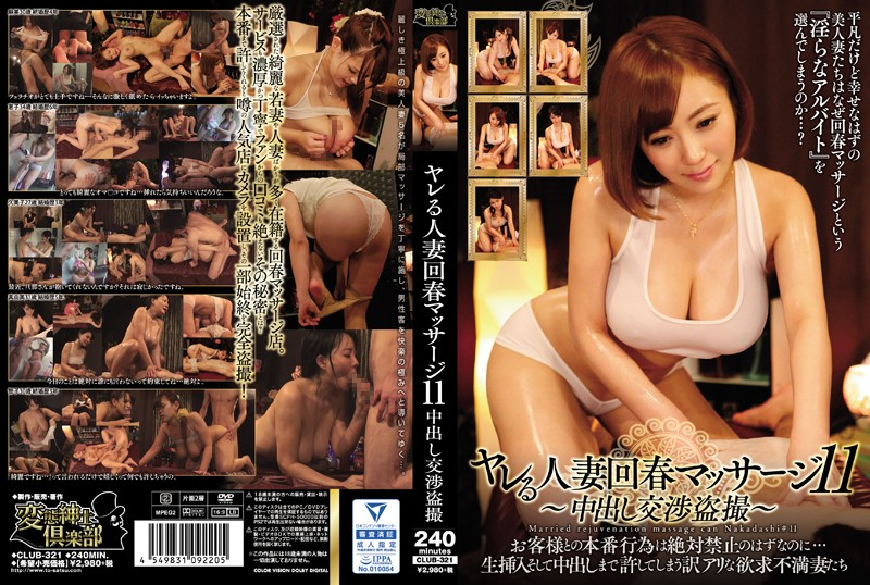 CLUB-321 Fuckable Married Rejuvenated Massage 11 Pies Negotiations Voyeur