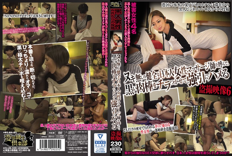 CLUB-326 Call A Healthy Japanese Masseuse Without Nuqui Assertive And Threatened A Black Cock Hamel Voyeur Video 6