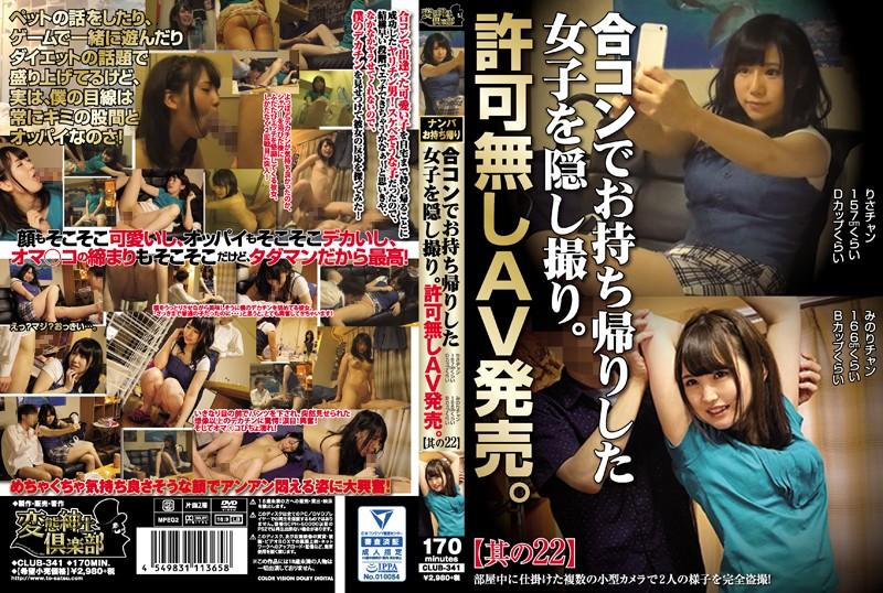 [CLUB-341] 合コンでお持ち帰りした女子を隠し撮り。許可無しAV発売。其の22  変態紳士倶楽部  パイパン  ギャル CLUB