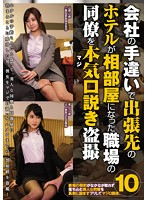 CLUB-384 Seriously (Maji) Speech Voyeur 10 For My Colleague In My Workplace Where My Business Trip Became A Partner Due To Company Mistake