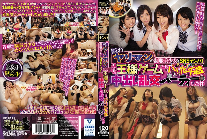 CLUB-537 Gangbang Party Uniform Pretty Sex SNS – HD