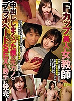 CLUB-558 F Cup Beauty Female Teacher I Released My Private Girlfriend's Private SEX Without Permission.