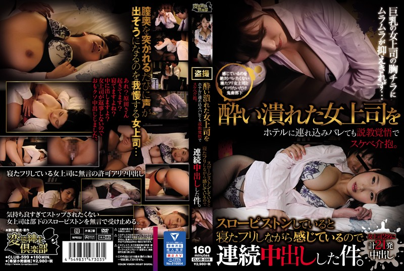 CLUB-599 Even If A Drunk Female Boss Is Brought To The Hotel And She Is Ready To Preach, She Is Horny. The Matter That I Made Vaginal Cum Shot Because I Felt That I Was Sleeping When I Was Slow Piston. (Hentai Shinshi Kurabu) 2020-01-01