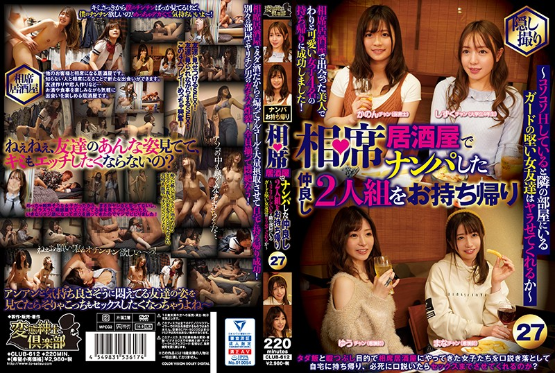 CLUB-612 Take Home A Pair Of Good Friends Who Picked Up At Aizai Izakaya. If I'm Messing Around With H, Can A Rigid Girl Friend With A Guard In The Next Room Let Me Yar 27 (Hentai Shinshi Kurabu) 2020-06-01