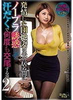 [CLUB-614] A Stay-At-Home Wife Uses No-Bra Temptation To Have Sweaty Sex While Her Husband Is Away 2