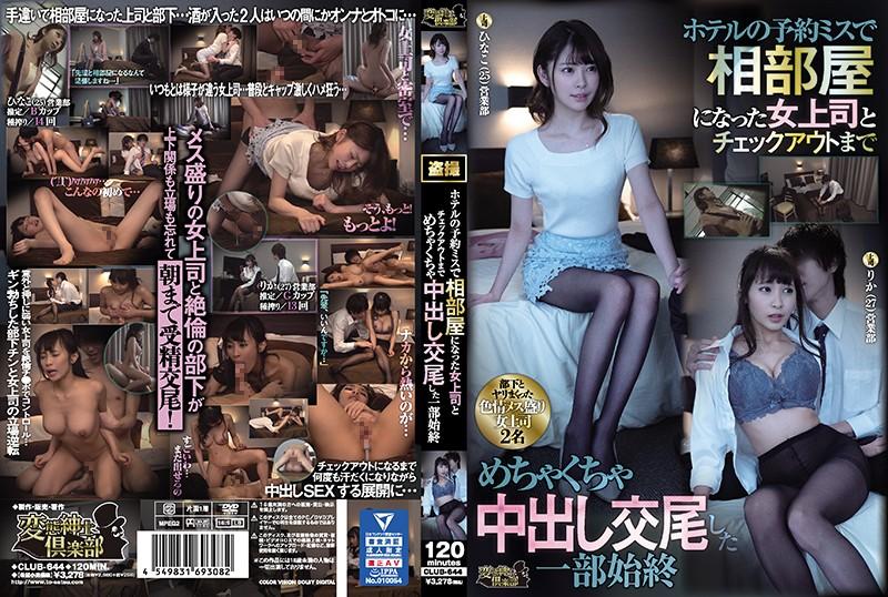 [CLUB-644] ホテルの予約ミスで相部屋になった女上司とチェックアウトまでめちゃくちゃ中出し交尾した一部始終