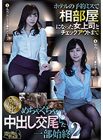 CLUB-649 The Whole Story Of Copulation With A Female Boss Who Became A Shared Room Due To A Hotel Reservation Mistake And Messed Up Until Checkout 2