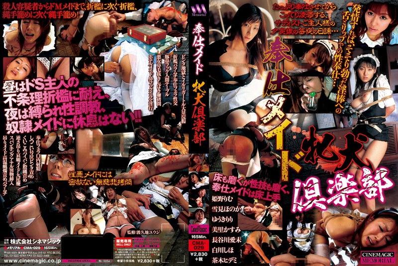 CMA-029 Servile Maid Bitch Club