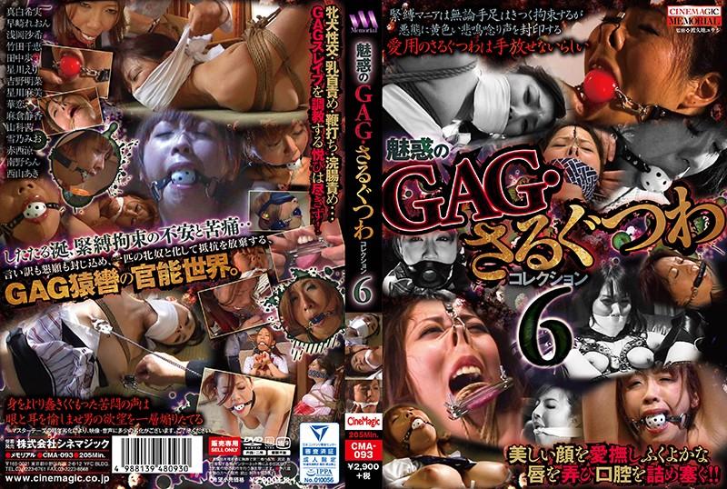 [CMA-093] 魅惑のGAG・さるぐつわコレクション6