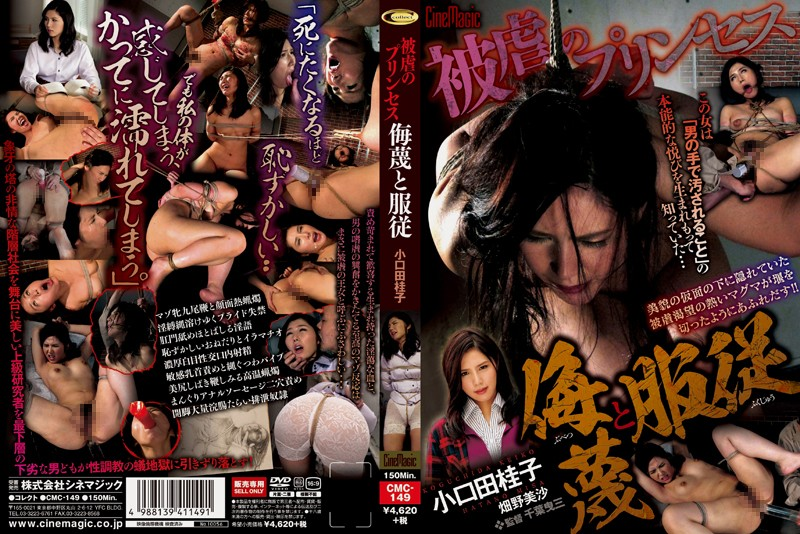 CMC-149 Masochism Of Princess Contempt And Submission Retail TaKeiko