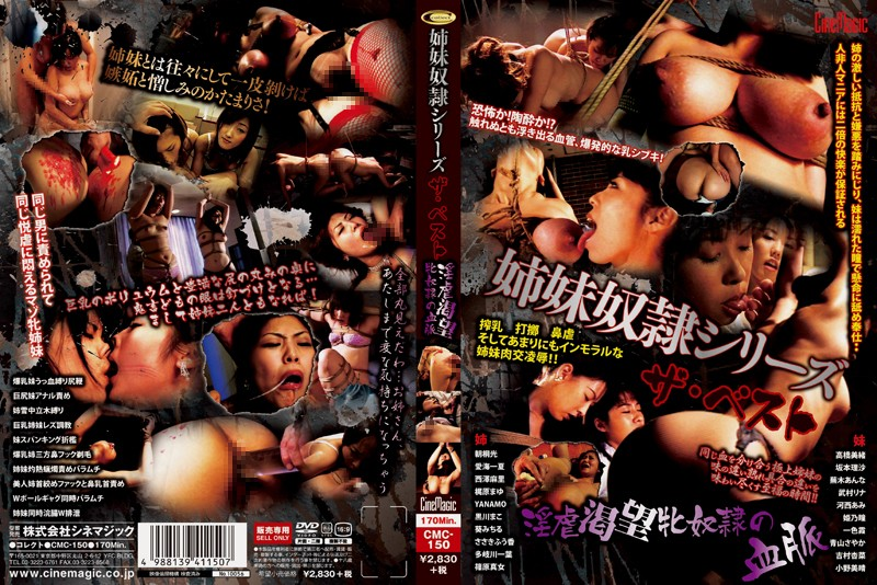 CMC-150 Bloodline Of Sister Slave Series The Best Horny Rape Craving Female Slave