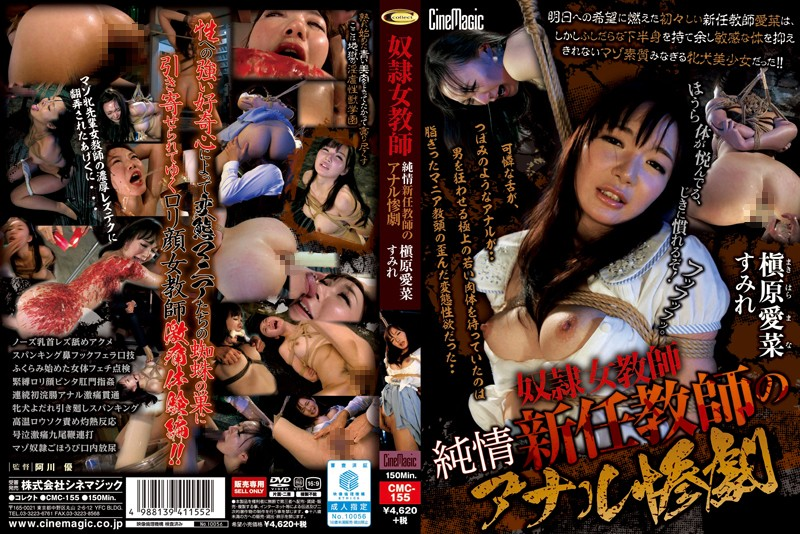 CMC-155 Anal Scourge Of The Slave Woman Teacher Naive New Teacher Makihara Aina Violet