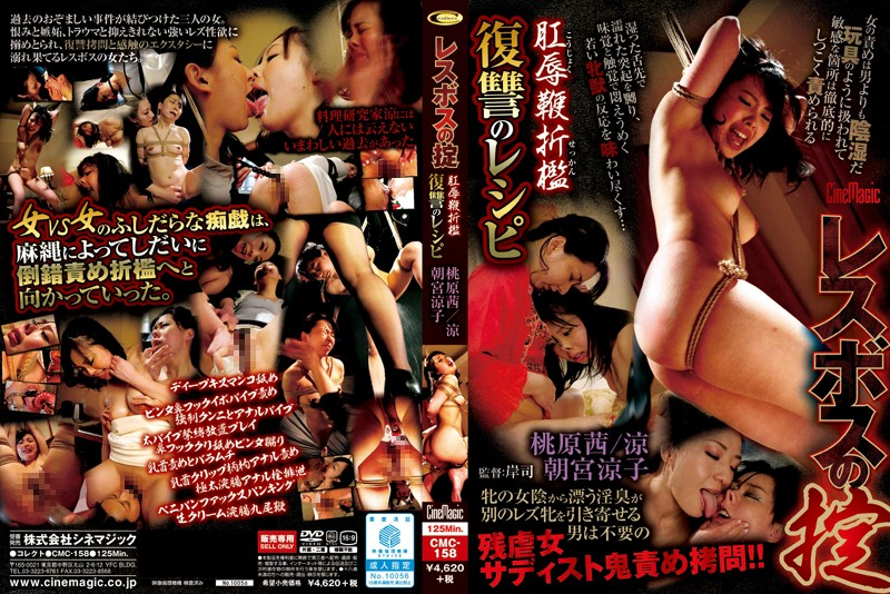CMC-158 Law 肛辱 Whip Chastisement Revenge Of Recipes Of Lesvos Momohara Akane / Cool / Asamiya Ryoko (CineMagic) 2015-08-01