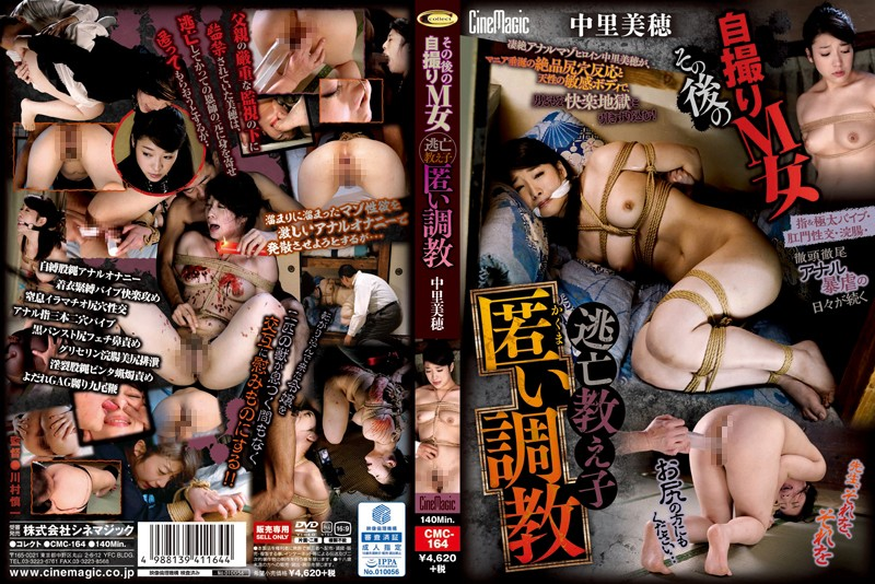 CMC-164 Kakumai Then Of Its Own To Take M Woman Fled Student Torture Miho Nakazato