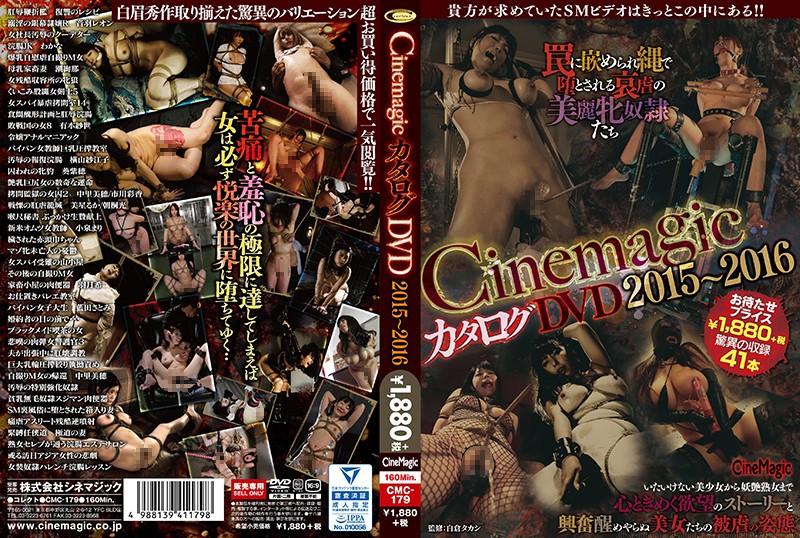 Cinemagic カタログDVD 2015~2016