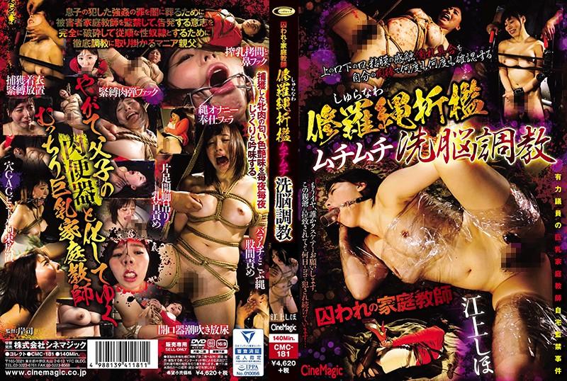 Bond Tutor Shura Rope Chastisement Muchimuchi Brainwashing Torture Shiho Egami