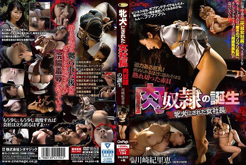 牝犬にされた女社長 肉奴隷の誕生 川崎紀里恵