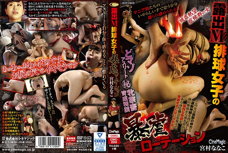 CMC-200 Exposed M Balloon Girls' Violent Rotation Miyamura Nanako
