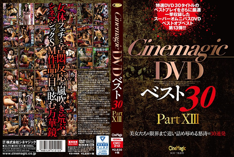 Cinemagic DVDベスト30 PartXIII