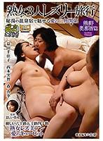 熟女3人レズリー旅行 熊野奥那智篇 秘湯の温泉旅宿で魅せる愛の三角関係