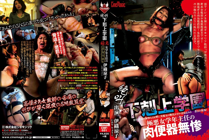 CMF-031 Screaming Gekokujo The School Villainy Woman Grade Chief Meat Urinal Miserably Iori Ryoko