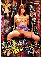 CMF-059 Double Trained Carnivorous Excellent Masochist Hole Female College Student Akane Shiki