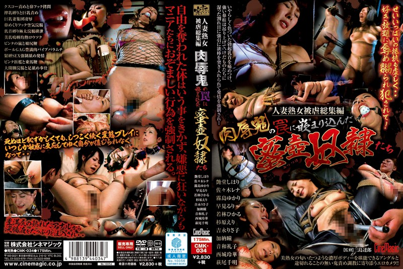 CMK-034 Mitsutsubo Slaves That I Fitted Into The Trap Of Married MILF Masochism Omnibus Meat __