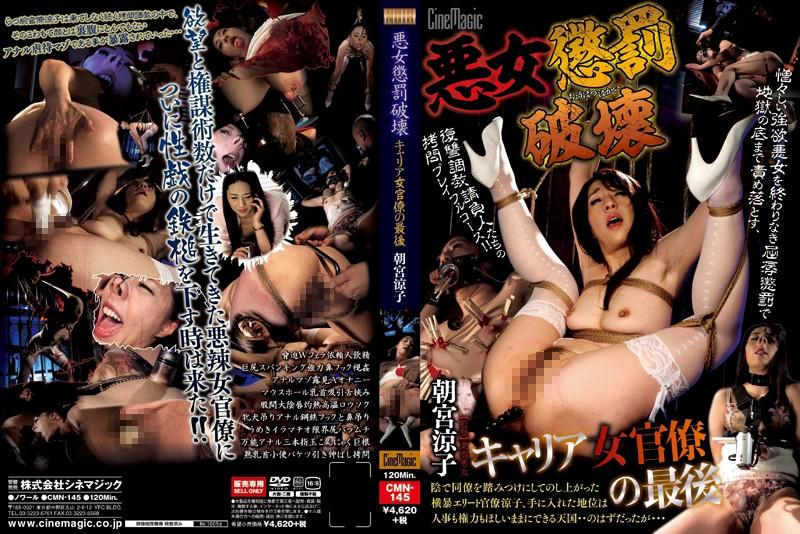 CMN-145 Last Asamiya Ryoko Of Vanity Fair Punishment Destruction Career Woman Bureaucracy