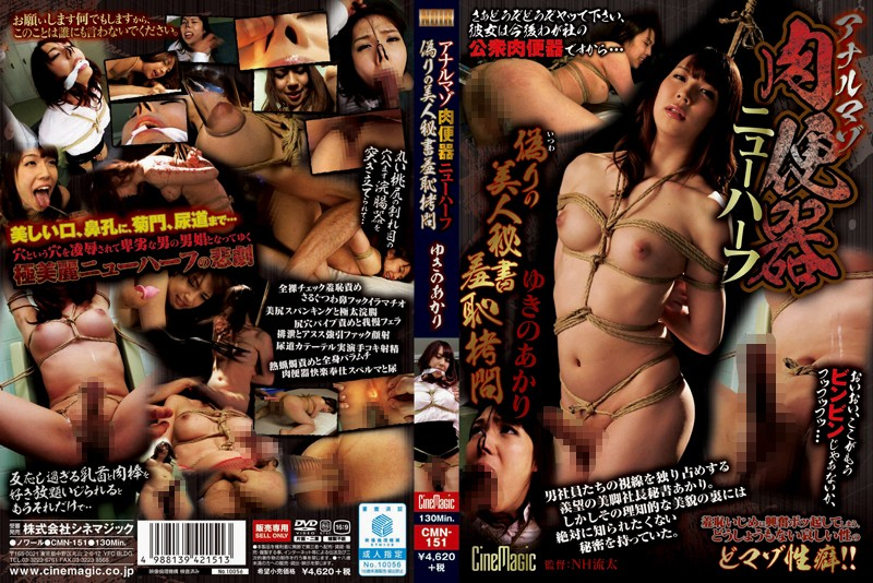 CMN-151 Anarumazo Meat Urinal Transsexual False Beauty Secretary Shame Torture Yukino Akari