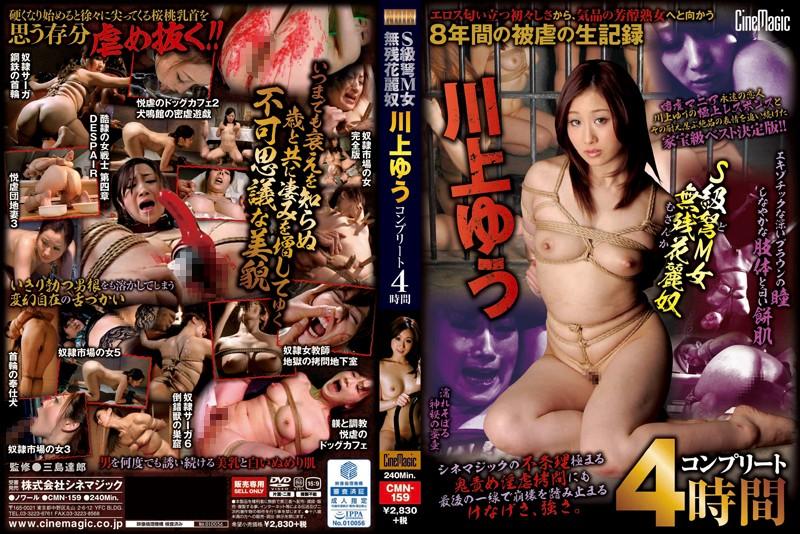 CMN - 159 S Kyuishiyumi M ผู้หญิงอย่างไม่สบายใจ Hana Urarayatsu Kawakami Yuu Complete 4 Hours