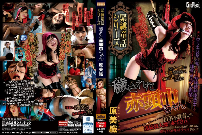 CMN-160 Bondage Fairy Tale Series Kitana-sa The Little Red Riding Hood Original Miori