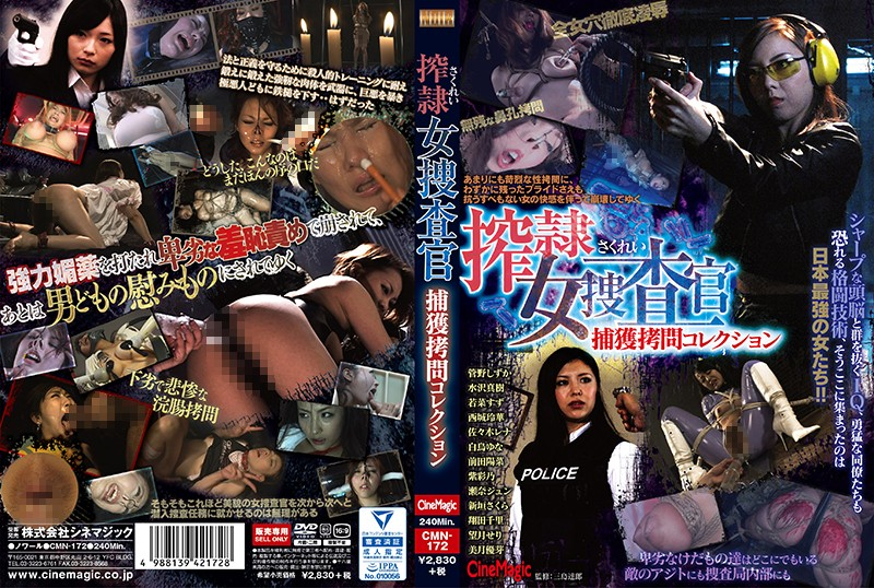 CMN-172 Squeeze _ Gal Investigator Capture Torture Collection
