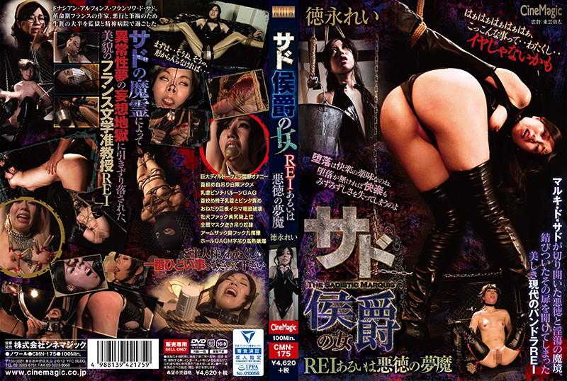 サド侯爵の女 REIあるいは悪徳の夢魔 徳永れい (CMN-175)