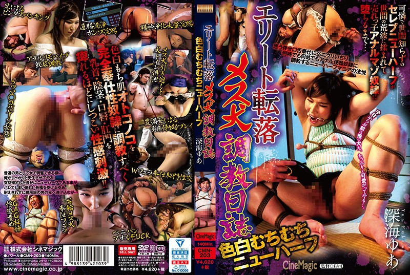 cmn-203-elite-fall-female-dog-torture-journal-fair-white-wrench-shemale-fukai-yua