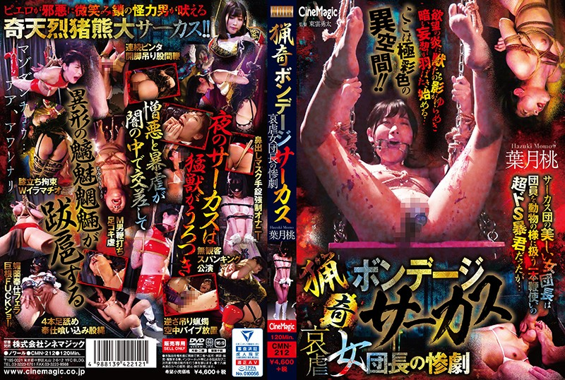CMN-212 Bizarre Bondage Circus Tragedy Of Atrocious Female Leader Momo Hazuki