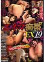 エネマ痴帯EX19