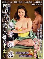 母子相姦 愛しい母に中出し 熊野伊勢路・木曽路の旅