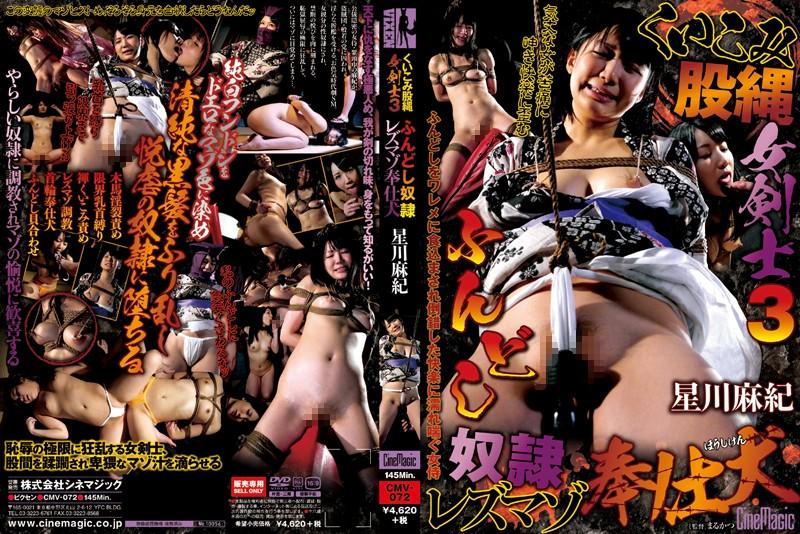 CMV-072 Bite Crotch Rope Woman Swordsman 3 Loincloth Slave Rezumazo Service Dog Hoshikawa Maki