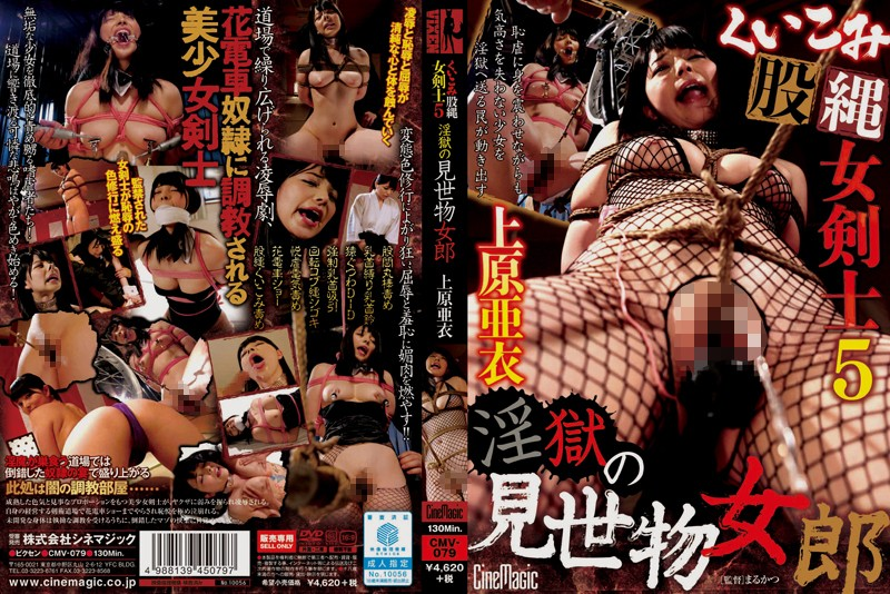 CMV-079 Bite Crotch Rope Woman Swordsman 5 Hell - Of Spectacle Prostitute Uehara Ai