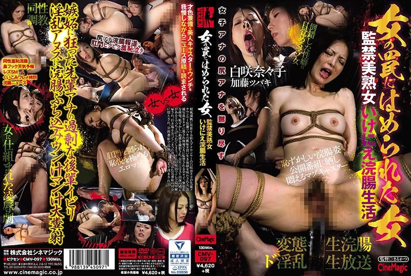 CMV-097 女の罠にはめられた女 監禁美熟女いけにえ浣腸生活 白咲奈々子 加藤ツバキ