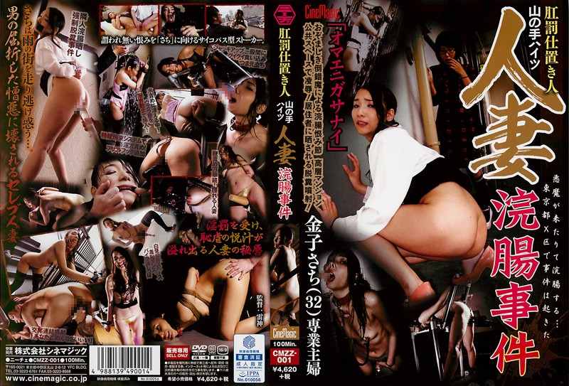 CMZZ-001 Anal Punishment People Uptown Heights Married Enema Incident Kaneko Sachi